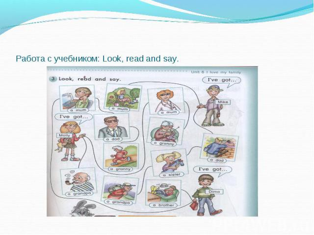Работа с учебником: Look, read and say.