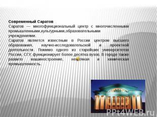Современный СаратовСаратов — многофункциональный центр с многочисленными промышл