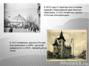 В 1873 году в Саратове был основан первый стационарный цирк братьев Никитиных, в