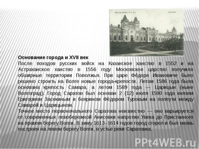 Основание города и XVII векПосле походов русских войск на Казанское ханство в 1552 и на Астраханское ханство в 1556 году Московское царство получило обширные территории Поволжья. При царе Фёдоре Ивановиче было решено ст…