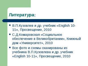 Литература: В.П.Кузовлев и др. учебник «English 10-11», Просвещение, 2010C.Д.Ком