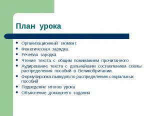 Организационный момент.Фонетическая зарядка.Речевая зарядкаЧтение текста с общим
