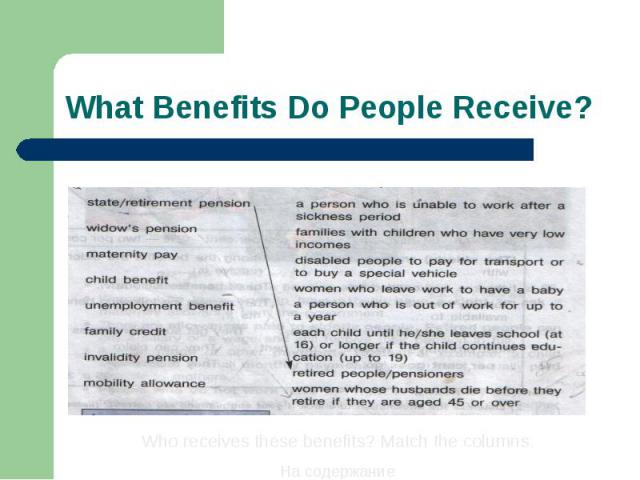 What Benefits Do People Receive? Who receives these benefits? Match the columns.На содержание