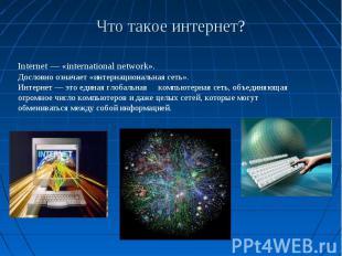 Internet — «international network».Дословно означает «интернациональная сеть».Ин