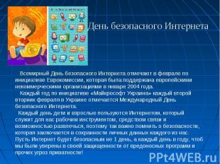 День безопасного Интернета Всемирный День безопасного Интернета отмечают в февра