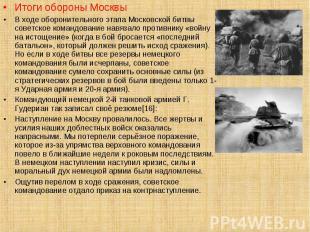 Итоги обороны МосквыВ ходе оборонительного этапа Московской битвы советское кома