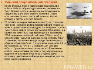 Тульская оборонительная операцияПосле тяжёлых боёв в районе Мценска немецкие вой