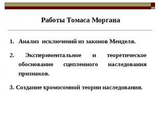 Работы Томаса Моргана Анализ исключений из законов Менделя.2. Экспериментальное