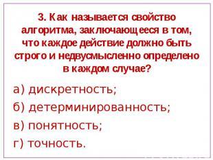 3. Как называется свойство алгоритма, заключающееся в том, что каждое действие д