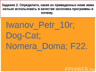 Задание 2. Определите, какие из приведенных ниже имен нельзя использовать в каче
