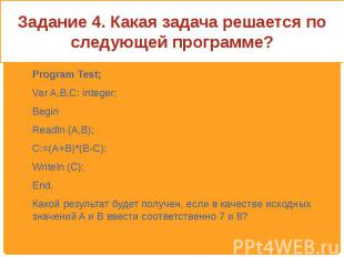 Задание 4. Какая задача решается по следующей программе? Program Test;Var A,B,C: