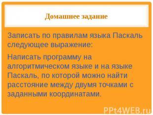 Домашнее задание Записать по правилам языка Паскаль следующее выражение: Написат