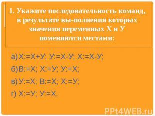 1. Укажите последовательность команд, в результате выполнения которых значения п