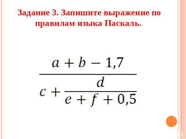 Задание 3. Запишите выражение по правилам языка Паскаль.