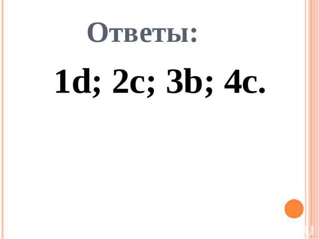Ответы: 1d; 2c; 3b; 4c.