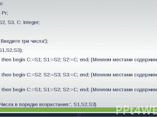 Решение: Program Рг;Var S1, S2, S3, С: Integer; BeginWriteln(' Введите три числа