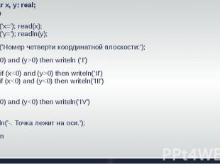 2. Var x, y: real;beginwrite('x='); read(x);write('y='); readln(y);write('Hoмep