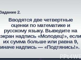 Вводятся две четвертные оценки по математике и русскому языку. Выведите на экран