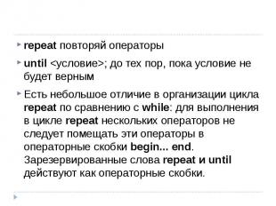 repeat повторяй операторыuntil ; до тех пор, пока условие не будет вернымЕсть не