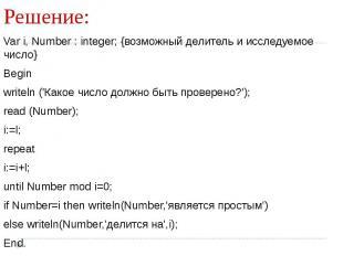 Var i, Number : integer; {возможный делитель и исследуемое число} Beginwriteln (