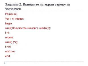 Задание 2. Выведите на экран строку из звездочекРешение:Var i, n: integer;beginw