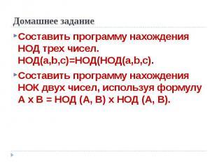 Домашнее задание Составить программу нахождения НОД трех чисел. НОД(а,b,с)=НОД(Н