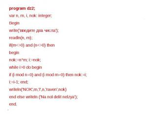 program dz2;var n, m, i, nok: integer; Beginwrite('введите два числа');readln(n,
