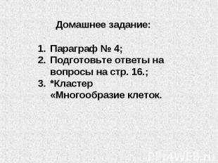 Домашнее задание: Параграф № 4;Подготовьте ответы на вопросы на стр. 16.;*Класте