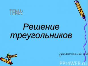 Решение треугольников Учитель МОУ СОШ с.Ния : Кичий Л.Г.