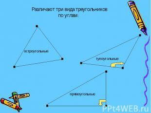 Различают три вида треугольников по углам : остроугольные тупоугольные прямоугол
