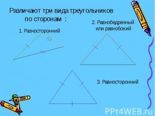 Различают три вида треугольников по сторонам : 1. Разносторонний 2. Равнобедренн