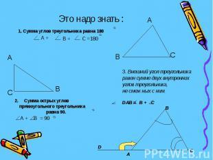 Это надо знать : 1. Сумма углов треугольника равна 180 3. Внешний угол треугольн