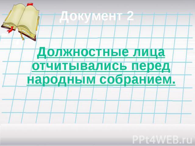 Документ 2 Должностные лица отчитывались перед народным собранием.