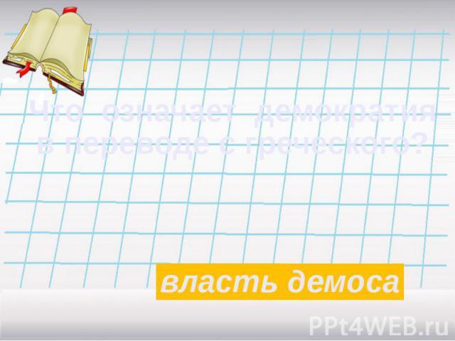 Что означает демократия в переводе с греческого? власть демоса