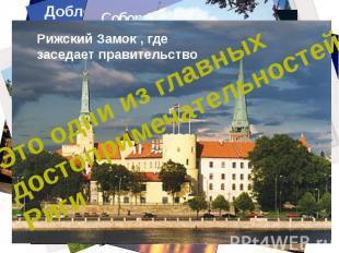 Домский СоборГлавный кафедральный собор