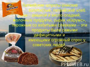 Латвийские шпроты-рижские золотистые, латвийский хлеб Лачи – ржыной и кисло-слад