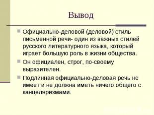 Официально-деловой (деловой) стиль письменной речи- один из важных стилей русско