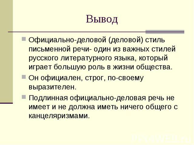 Официально-деловой (деловой) стиль письменной речи- один из важных стилей русского литературного языка, который играет большую роль в жизни общества.Он официален, строг, по-своему выразителен.Подлинная официально-деловая речь не имеет и не должна им…