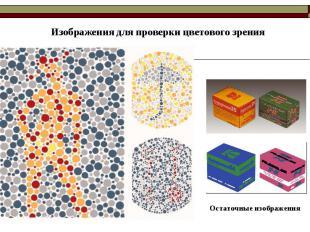 Изображения для проверки цветового зрения Остаточные изображения