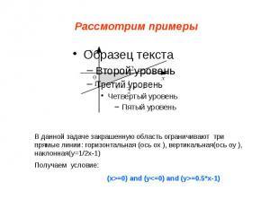 Рассмотрим примеры В данной задаче закрашенную область ограничивают три прямые л
