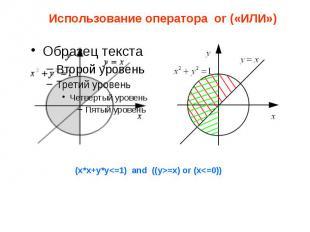 Использование оператора or («ИЛИ») (x*x+y*y=x) or (x