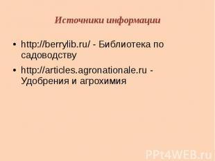 Источники информацииhttp://berrylib.ru/ - Библиотека по садоводствуhttp://articl
