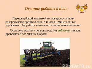 Осенние работы в поле Перед глубокой вспашкой на поверхности поля разбрасывают о