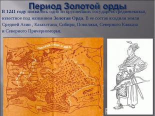 Период Золотой орды В 1241 году появилось одно из крупнейших государств средневе