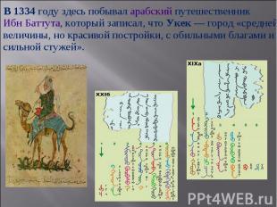 В 1334 году здесь побывал арабский путешественник Ибн Баттута, который записал,