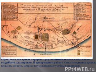 Город был построен в форме треугольника и имел квартально-усадебную планировку.