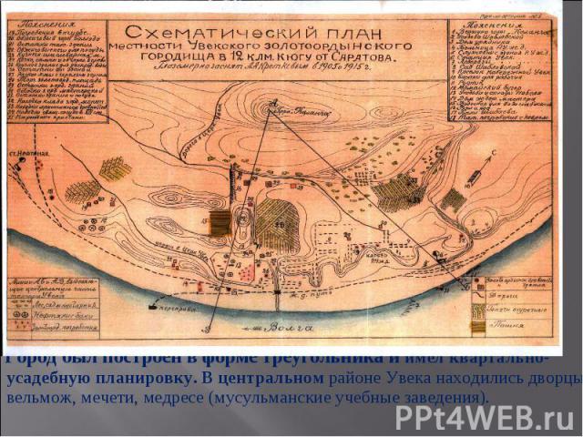 Город был построен в форме треугольника и имел квартально-усадебную планировку. В центральном районе Увека находились дворцы вельмож, мечети, медресе (мусульманские учебные заведения).