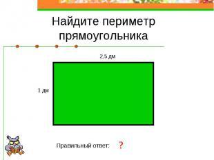Найдите периметр прямоугольника