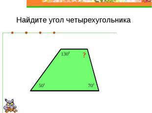 Найдите угол четырехугольника