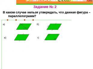 В каком случае нельзя утверждать, что данная фигура – параллелограмм? а) б) в) г